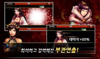 Screenshot of 삼국지영웅대전