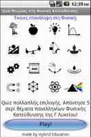 Screenshot of Φυσική Κατεύθυνσης Quiz Θεωρία