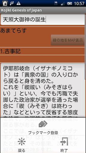 古事記 Genesis of Japan
