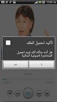 Screenshot of الموسوعة الصوتية ابراهيم الفقي