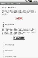 Screenshot of 第4級アマチュア無線技士 法規編