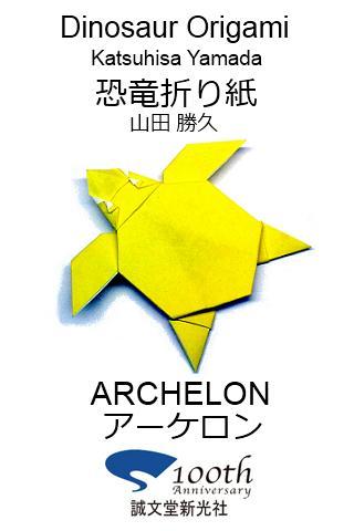 恐竜折り紙13 【アーケロン】