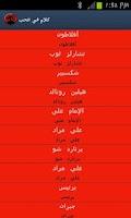 Screenshot of كلام في الحب