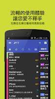 Screenshot of JPTT - 行動裝置也能輕鬆瀏覽PTT!