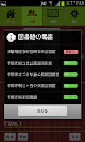 Screenshot of SmartShelf (本棚 書籍管理 Evernote)