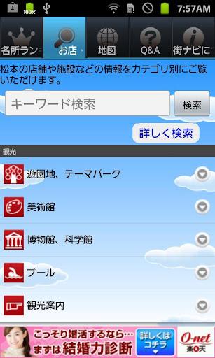 旅遊必備APP下載 松本ナビ 好玩app不花錢 綠色工廠好玩App