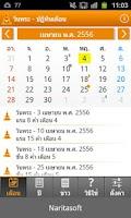 Screenshot of วันพระ 2558