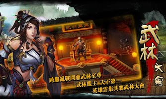 Screenshot of 問江湖