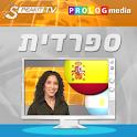 ספרדית - קורס בווידאו (d) icon