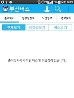 Screenshot of 부산버스 2.0