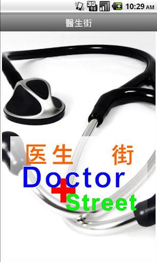 醫生街 Doctor Street