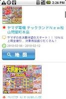 Screenshot of 折り込みチラシビューワー
