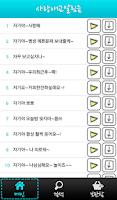 Screenshot of 모두의알림음-완전100%무료(문자음,알림음,카톡알림음)