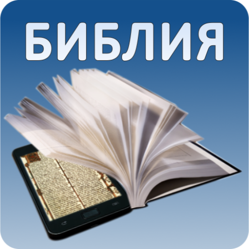 Russian Bible LOGO-APP點子