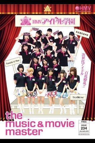HMV フリーペーパー ISSUE234 HMVアイドル学園