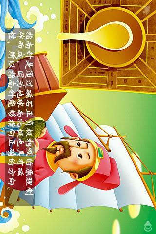 無料教育Appの中国|記事Game