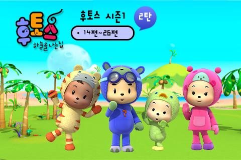 후토스 VOD 2탄 시즌 1 14~26화
