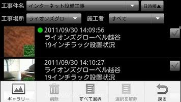 Screenshot of 黒板付カメラ無料版(工事写真)