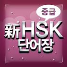 New HSK Intermediate pro icon
