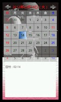 Screenshot of 湘南乃風カレンダー
