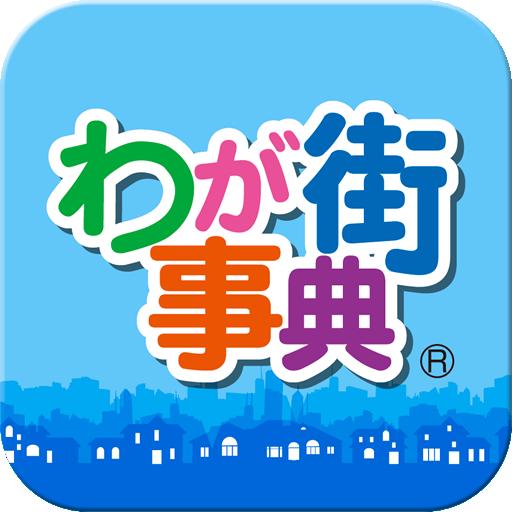 わが街事典 for Android 書籍 App LOGO-硬是要APP