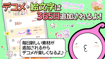 Screenshot of メール★エモジバ☆デコメ絵文字スタンプ画像全部無料で取り放題