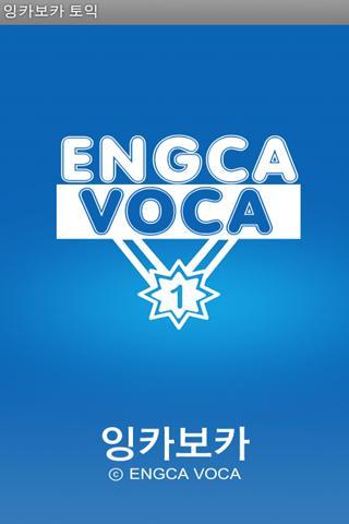 EngcaVoca TOEIC Vocabulary