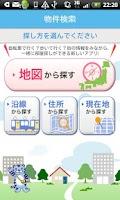 Screenshot of CHINTAI-賃貸・不動産・マンション・家・住宅物件情報
