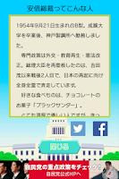 Screenshot of あべぴょん