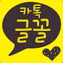 카톡글꼴_Rix멜랑촐리 icon