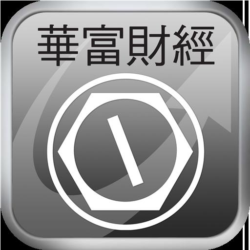 華富英明智富 財經 App LOGO-APP開箱王