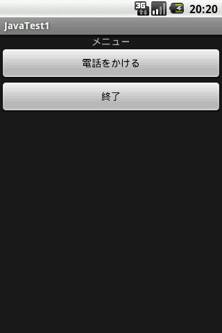 電話発信アプリ(9784822296155)