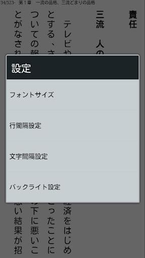 【免費書籍App】一流の品格、三流どまりの品格-APP點子