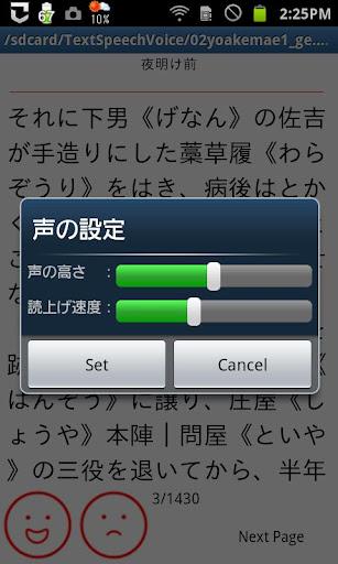 免費工具App Text-Speech-Voice Lite 阿達玩APP