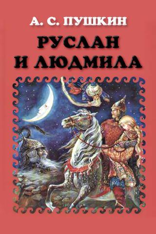 А. Пушкин. Руслан и Людмила
