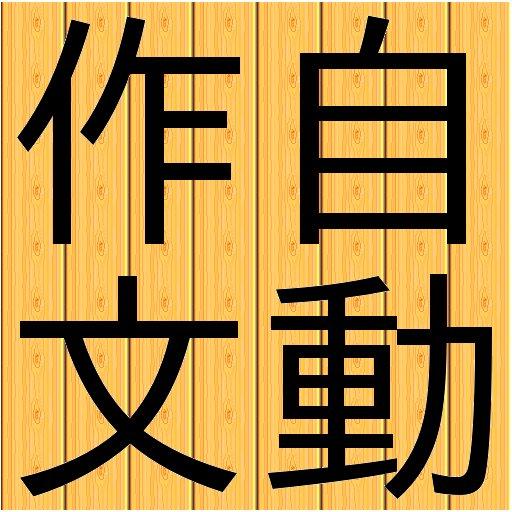 (停止中) Majibun 自動作文 旧版 娛樂 LOGO-阿達玩APP