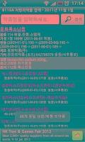 Screenshot of B119A 처방의약품 검색( 안드로이드용 B119 )