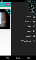 Screenshot of زين الشهور