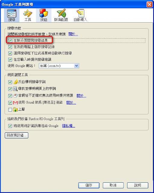 Google Toolbar 5 05