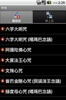 Screenshot of Buddha Voice