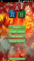 Screenshot of Erudite: Russian words