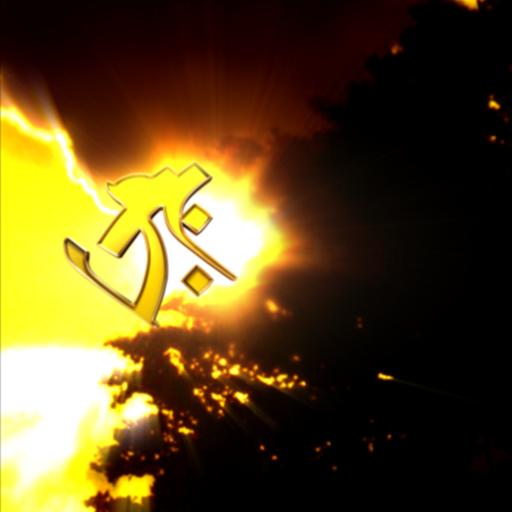 梵字★虚空蔵菩薩【参】 個人化 App LOGO-APP試玩