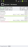 Screenshot of АвтоРасходы