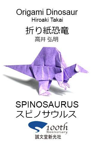 折り紙恐竜6 【スピノサウルス】
