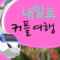 [내일로]커플여행 icon