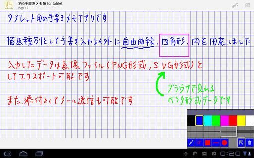 SVG handwriting notepad