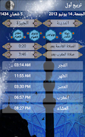 Screenshot of Ramadan Calendar 2015