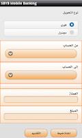 Screenshot of مصرف اليمن البحرين الشامل