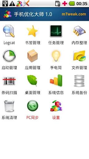 手机优化大师 安装程式