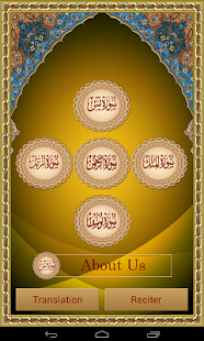 Five Surah - screenshot